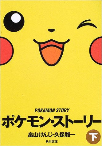 Image 1 for Pokemon Story Ge Analytics Book