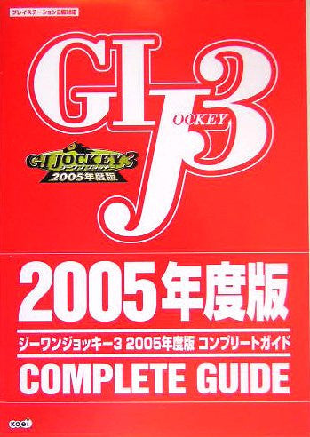 Image 1 for Gi Jockey 3 2005nen Do Ban Complete Guide Book/ Ps2