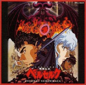 Image 1 for BERSERK ORIGINAL SOUNDTRACK