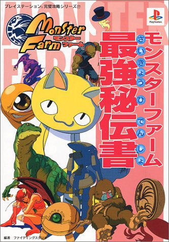 Image 1 for Monster Rancher Strongest Secret Notes Book / Ps