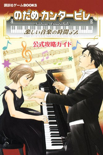 Image 1 for Nodame Cantabile Tanoshii Ongaku No Jikan Desu Official Strategy Guide Book / Ds