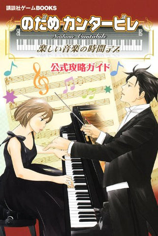 Image for Nodame Cantabile Tanoshii Ongaku No Jikan Desu Official Strategy Guide Book / Ds