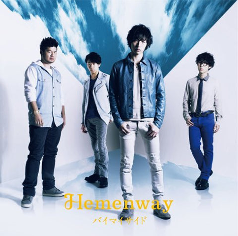 By My Side / Hemenway [Limited Edition]