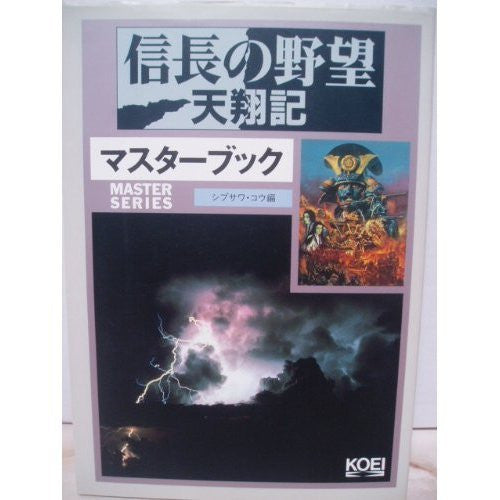 Image 1 for Nobunaga's Ambition Tenshouki Master Book / Windows