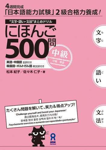 Image 1 for Nihongo 500 (Jlpt N3 N2 Level) For Intermediate Learners (With English & Chinese Transleation)