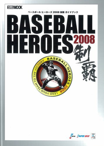 Image 1 for Baseball Heroes 2008 Seiha Guide Book / Arcade