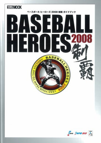 Image for Baseball Heroes 2008 Seiha Guide Book / Arcade