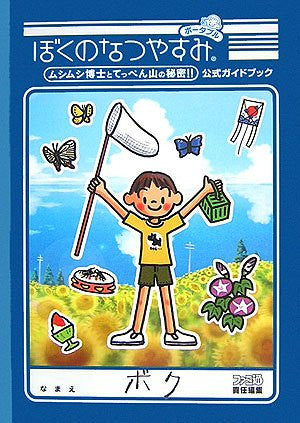 Image 1 for Boku No Natsuyasumi Portable Official Guide Book Famitsu / Psp