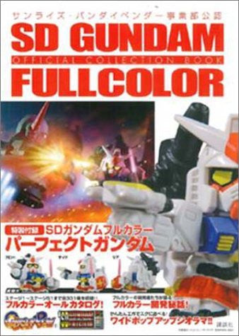 Image 1 for Sd Gundum Fullcolor Official Collection Book