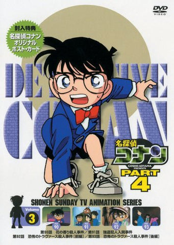 Image for Detective Conan Part.4 Vol.3