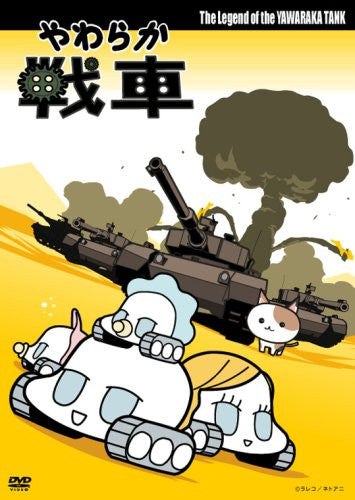 Image 1 for Yawaraka Sensha: The Legend of the Yawaraka Tank