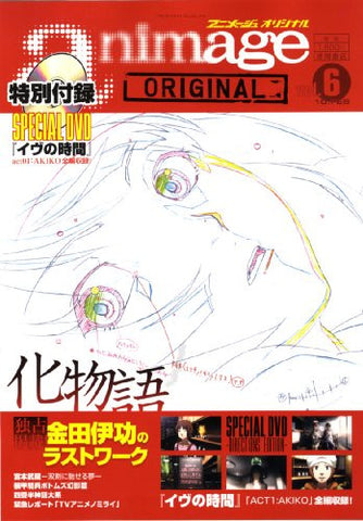 Image for Animage Original #6 Roman Album Illustration Art Book W/Dvd
