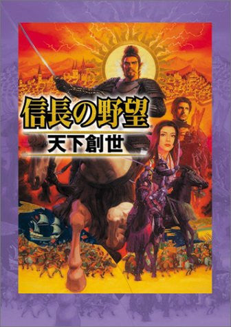 Image 1 for Nobunaga's Ambition Tenka Souse Handbook Joukan / Windows / Ps2