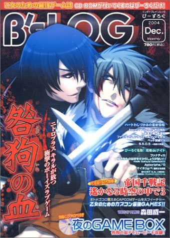 B's Log 2004 December Japanese Yaoi Videogame Magazine
