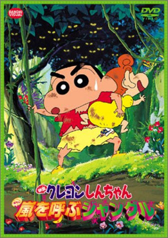Image for Crayon Shin Chan - Arashi wo Yobu Jungle
