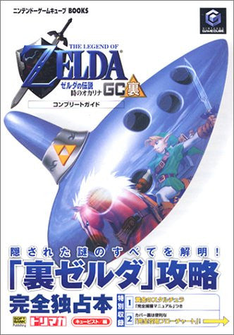 Image 1 for The Legend Of Zelda Ocarina Of Time Gc Secret Complete Guide Book / Gc