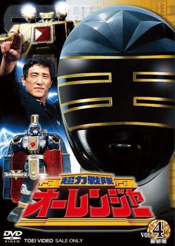 Image for Choriki Sentai O Ranger Vol.4