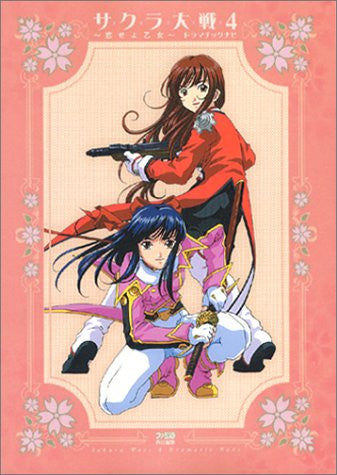 Image 1 for Sakura Wars Taisen 4 Koiseyo Otome Dramatic Navi Strategy Guide Book