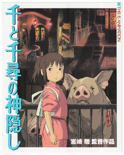 Image 1 for Spirited Away Animation Book