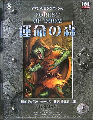 Image 1 for Unmei No Mori (D20 Fighting Fantasy Series) Game Book / Rpg