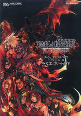 Dirge Of Cerberus: Final Fantasy Vii  Official Complete Guide