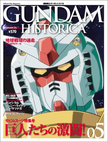 Image 1 for Gundam Historica #5 Official File Magazine Book