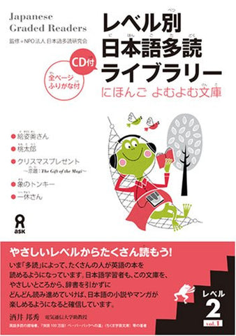 Image for Japanese Graded Readers (Level Betsu Nihongo Tadoku) Library Level 2 Vol.1