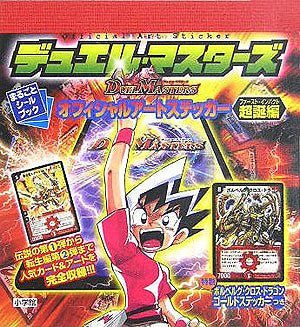 Image for Duel Masters Official Art Sticker Book First Impact Hen