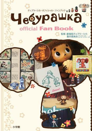 Image 1 for Cheburashka Official Fan Book W/Extra