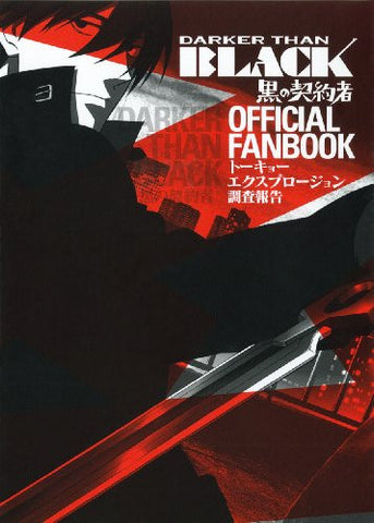 Image for Darker Than Black: Kuro No Keiyakusha Fan Book