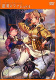 Thumbnail 1 for Last Exile: Ginyoku No Fam No.01