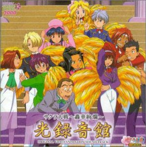 Image 1 for Sakura Wars ~Gouka Kenran~ Hikari Rokuonkan Original Video Animation Sound Track