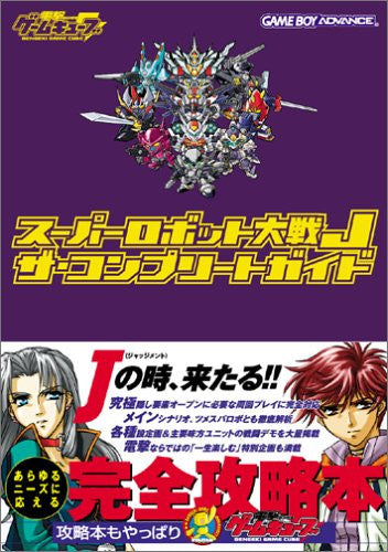 Image 1 for Super Robot Wars J The Complete Guide Book/ Gba