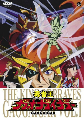 Image 1 for The King Of Braves Gaogaigar Vol.1