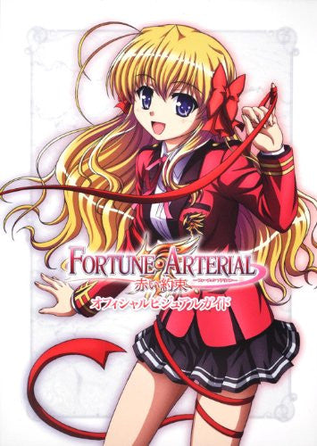 Image 1 for Fortune Arterial Akai Yakusoku Official Visual Guide