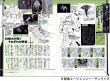 Thumbnail 6 for Bokutachi No Sukina Gundam Analytics Illustration Art Book