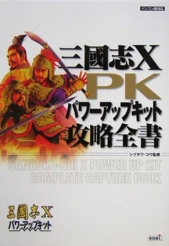 Image 1 for Records Of The Three Kingdoms Sangokushi X Power Up Kit Strategy Book / Windows