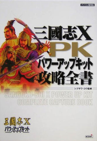 Image for Records Of The Three Kingdoms Sangokushi X Power Up Kit Strategy Book / Windows