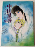 Thumbnail 1 for Seika Nakayama Illustration Art Book