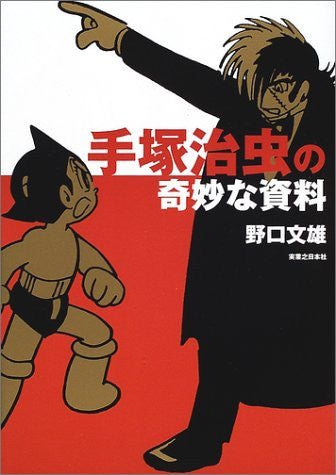Image for Osamu Tezuka Precious Materials Collection Book