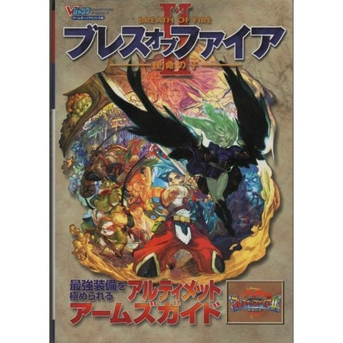 Image for Breath Of Fire Ii 2 Ultimate Arms Guide Book / Gba