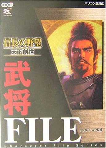 Image for Nobunaga's Ambition World Genesis Military Commander File Book / Windows Ps2