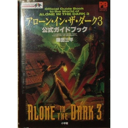 Image 1 for Alone In The Dark 3 Official Guide Book / Windows