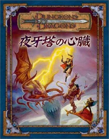 "Image 1 for Dungeons & Dragons Adventure Series  5  ""Heart Of Yorukiba To"" Game Book / Rpg"
