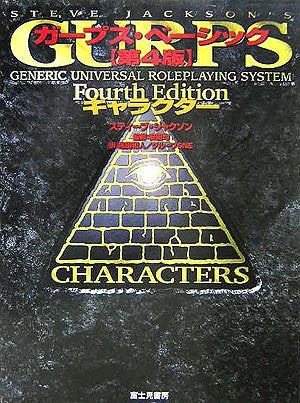 Image 1 for Gurps Basic #4 Character Game Book / Rpg