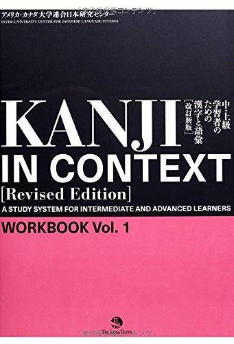 Image 1 for Kanji In Context Workbook Vol.1 (Revised Edition)