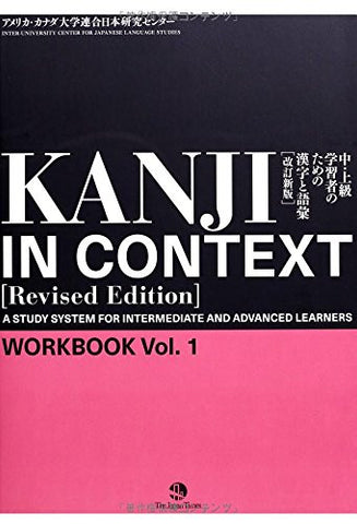 Image for Kanji In Context Workbook Vol.1 (Revised Edition)