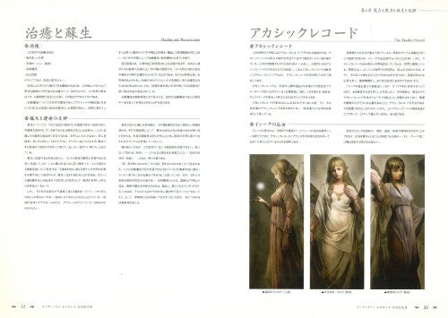 Image 3 for Wizardry Renaissance   Official Setting Guide Book