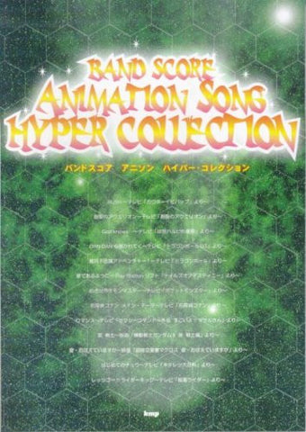 Anime Band Score Animation Song Hyper Collection