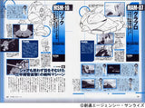 Thumbnail 4 for Bokutachi No Sukina Gundam All Mobilsuit & Mechanic Encyclopedia Art Book